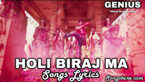 Holi Biraj Ma Song Lyrics, Songstune.com